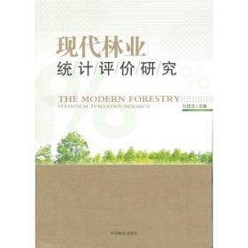 现代林业统计评价研究