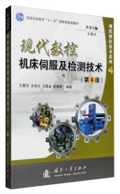 现代数控技术系列4:现代数控机床伺服及检测技术(第4版)