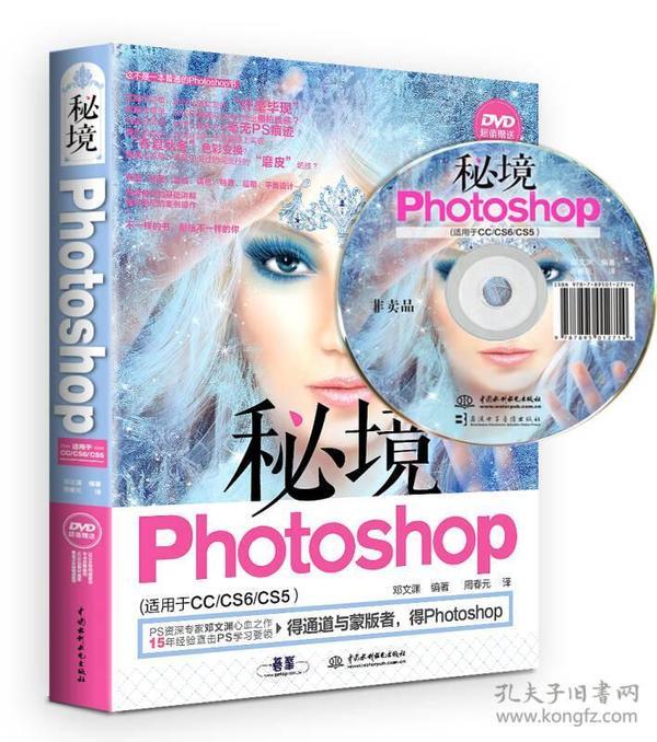 秘境Photoshop