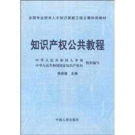 知识产权公共教程