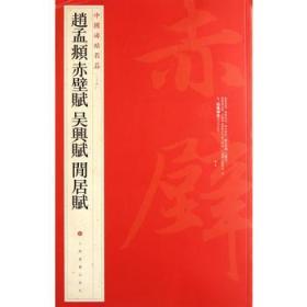 赵孟頫赤壁赋·吴兴赋·闲居赋