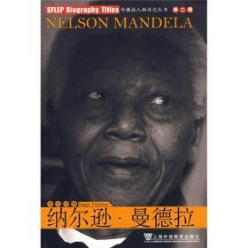 外教社人物传记丛书 纳尔逊·曼德拉(英汉对照)