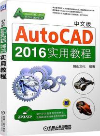中文版AutoCAD 2016实用教程