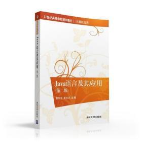 Java語言及其應用(第二版)
