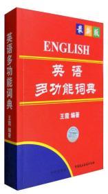 英语多功能词典王霞中国民主法制出版社9787516212981