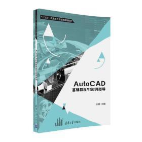 AutoCAD基礎教程與實例指導
