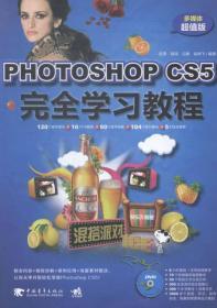 photoshopcs5完全学习教程