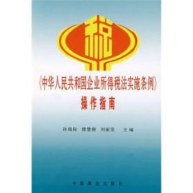 《中华人民共和国企业所得税法实施条例》操作指南
