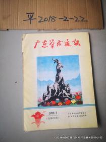广东学术通讯1999年第5期