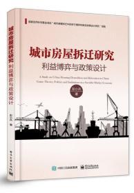 城市房屋拆迁研究:利益博弈与政策设计