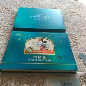 幸福之旅纪念钞 999银6克 有收藏鉴定证书