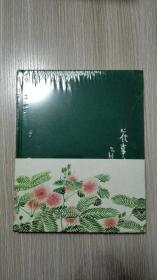 花事绘 老树  笔记本