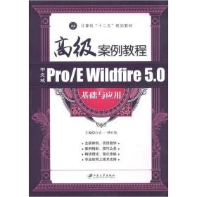 """计算机""""十二五""""规划教材:高级案例教程·中文版Pro\E Wildfire5.0基础与应用"""