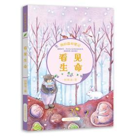 我的森林笔记 看见生命(中国版《森林报》)