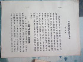 《用正确的诗评引导青年》---著名学者廖平波论文铅印稿