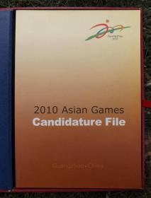 2010广州亚运会申办报告(英文版)