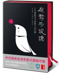 夜莺与玫瑰/王尔德童话与短篇小说全集(中文简体版首次完整出版!作家榜出品未删节插图珍藏版!)