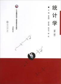 广东金融学院成人高等教育系列教材:统计学(第2版)