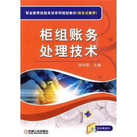 柜组财务处理技术