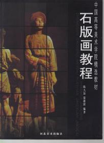 中国高等美术学院精选教材:石版画教程