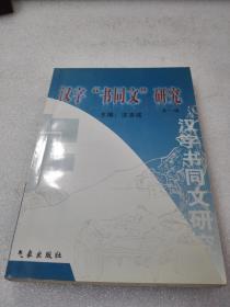 """《汉字""""书同文""""研究》大缺本!气象出版社 2001年1版1印 平装1册全 仅印1000册"""
