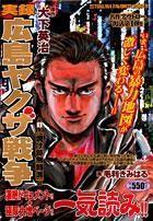 日文原版书 実录!広岛ヤクザ戦争(第1集) (TOKUMA FAVORITE COMICS) 毛利きみはる