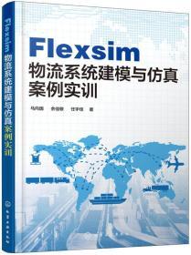 Flexsim 物流系统建模与仿真案例实训