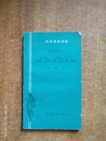 英语简易读物:双城记(简写本)