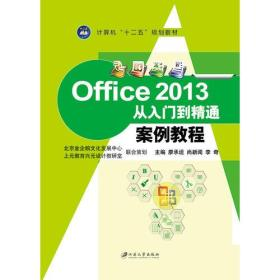 Office2013从入门到精通案例教程
