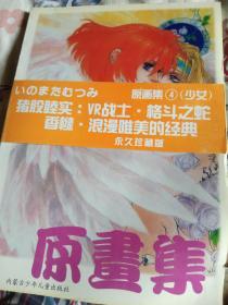 原画集(4):少女——猪股睦实:VR战士、格斗之蛇、香橼、浪漫唯美的经典 (带一张海报、腰封)