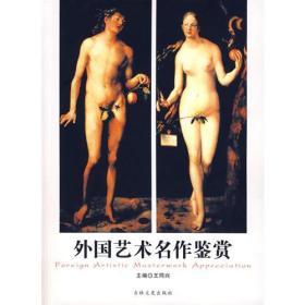 外国艺术名作鉴赏 王同兴 吉林文史出版社 9787807025405