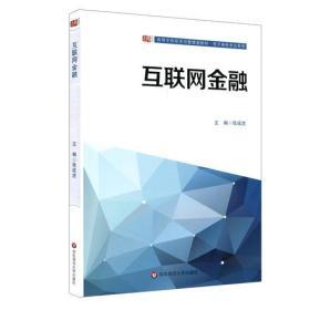 清仓处理! 互联网金融张成虎9787567574236华东师范大学出版社