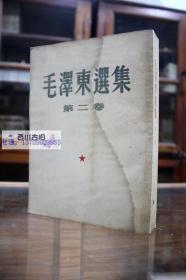 毛泽东选集第三卷52年北京1版上海1印 第四卷60年北京1版上海1印 第五卷 1版1印 77年上海1版1印