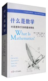什么是数学:对思想和方法的基本研究(第4版)