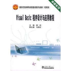 Visual Basic程序设计与英语教程