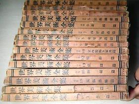 世界美术全集别卷(1-18卷, 缺第2,11,14卷)每本都带藏书票?
