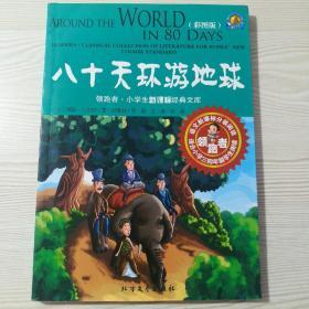 领跑者 八十天环游地球 小学生新课标经典文库 彩图版
