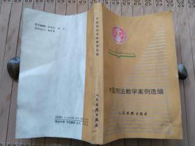 中国刑法教学案例选编