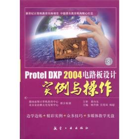 PretelDXP2004电路板设计实例与操作