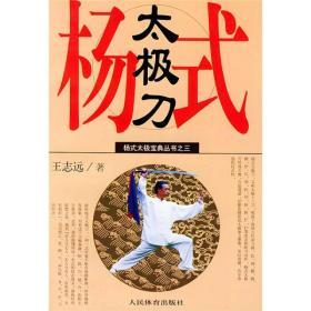 杨式太极拳宝典丛书:杨式太极刀