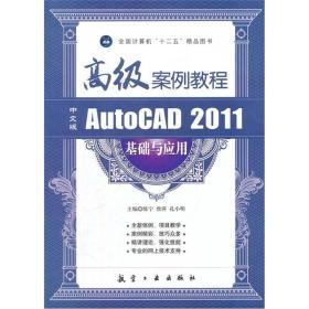 【二手包邮】中文版AutoCAD 2011基础与应用-高级案例教程 陈宁