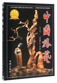 中国根艺(修订版)