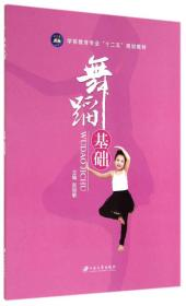 舞蹈基础(学前教育专业十二五规划教材)