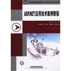 【正版书籍】(教材)ASP.NET应用技术案例教程