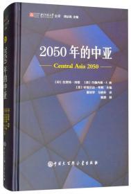 2050年的中亚