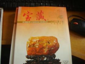 宝藏中国观赏石1