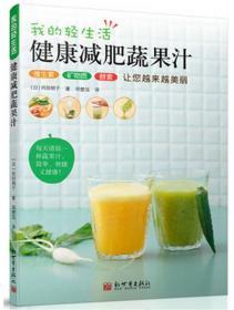 【正版】我的轻生活:健康减肥蔬果汁 (日)冈田明子著