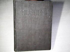 中国大百科全书 外国历史 1
