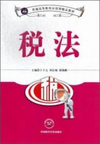 【二手包邮】税法 于子元 刘长城 胡绵鹏 中国时代经济出版社