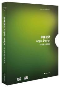 9787549400454-oy-苹果设计